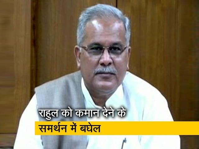 Videos : भूपेश बघेल ने कहा, उतार-चढ़ाव की चिंता छोड़ कांग्रेस अपनी विचारधारा पर अडिग रहे