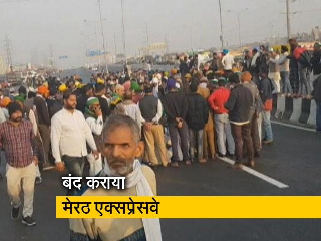 Videos : किसानों ने गाजीपुर बॉर्डर पर दिल्ली-मेरठ एक्सप्रेसवे को किया ब्लॉक