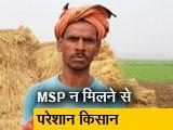 Videos : बिहार के किसानों को नहीं मिल रही फसलों पर MSP