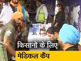Video : सिंघू बॉर्डर पर किसानों के लिए मेडिकल कैंप