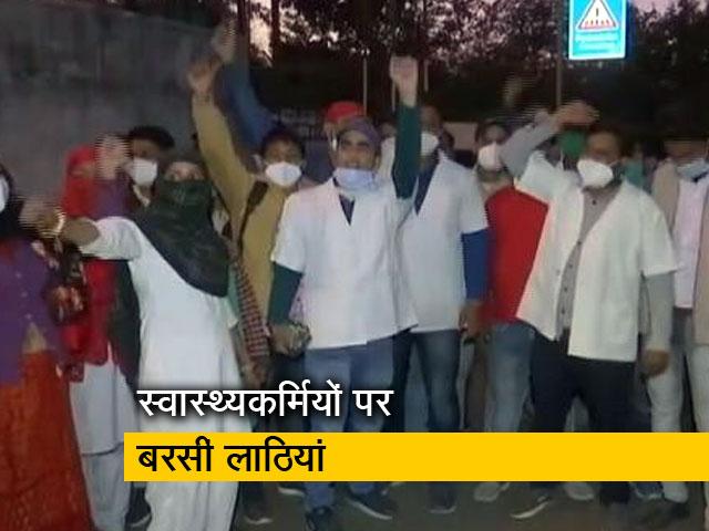 Videos : मध्य प्रदेश पुलिस ने स्वास्थ्यकर्मियों पर बरसाई लाठी