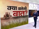 Video : हॉट टॉपिक : 22 दिन बाद सरकार और किसान के बीच मुलाकात