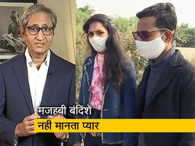 Videos : रवीश कुमार का प्राइम टाइम : यूपी के लव जिहाद कानून से घबराए शमीम-सिमरन ने दिल्ली में तलाशा ठिकाना