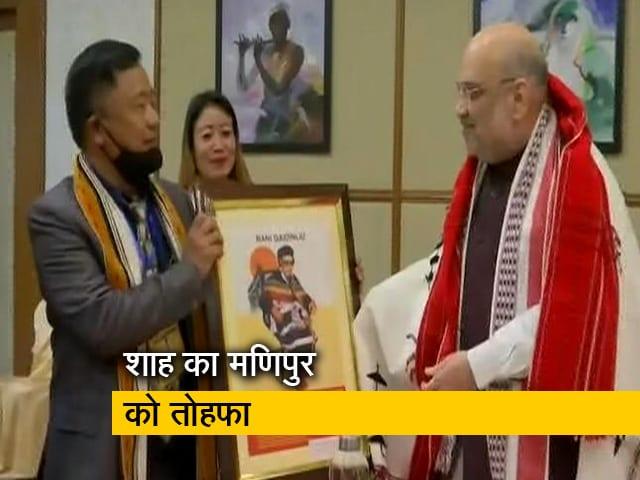 Video : अमित शाह ने मणिपुर को दी तीन हजार करोड़ की परियोजनाओं की सौगात
