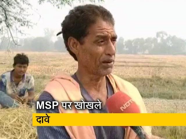 Video : MSP नहीं मिलने से बिहार के किसान परेशान