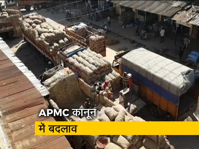 Video : कर्नाटक सरकार ने APMC कानून में किया बदलाव