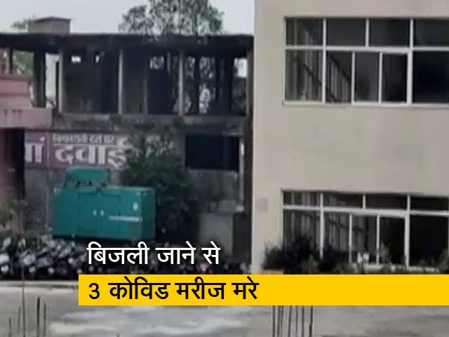 Video : भोपाल : बिजली चली जाने से कोरोना के 3 मरीजों की मौत