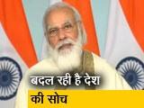 Videos : आत्मनिर्भर भारत पर देश की सोच बदल रही है : PM मोदी