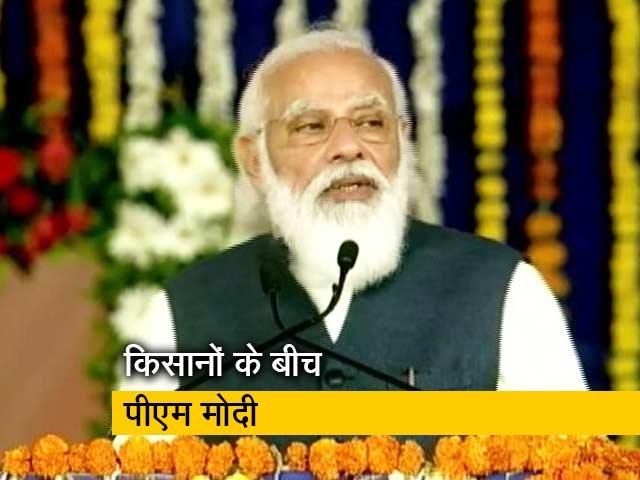 Video : आज देश के किसानों के बीच होंगे PM नरेंद्र मोदी