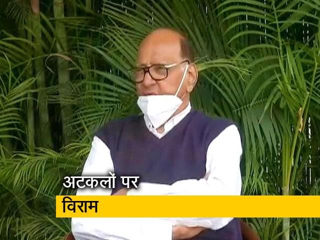 Video : UPA चेयरपर्सन नहीं बनेंगे शरद पवार :NCP