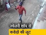 Video : बिहार के दरभंगा में ज्वेलरी शॉप से करोड़ों की लूट