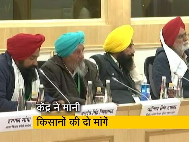 Videos : किसानों की कुछ मांगें मानने को राजी सरकार, अभी कृषि कानूनों पर निर्णय नहीं