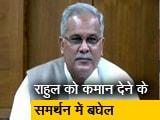 Video : भूपेश बघेल ने कहा, उतार-चढ़ाव की चिंता छोड़ कांग्रेस अपनी विचारधारा पर अडिग रहे