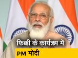 Video : कृषि कानून पर बोले PM मोदी- किसानों को नए विकल्प मिलेंगे