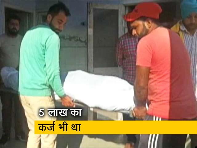 Videos : किसान आंदोलन से घर लौटे 22 वर्षीय किसान ने की खुदकुशी