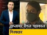Video : सुशांत सिंह केस : अब तक के सबसे बड़े ड्रग्स नेटवर्क का खुलासा