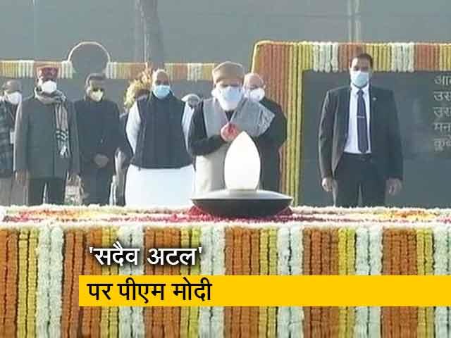Video : अटल बिहारी वाजपेयी की जयंती, 'सदैव अटल' पहुंचे PM मोदी