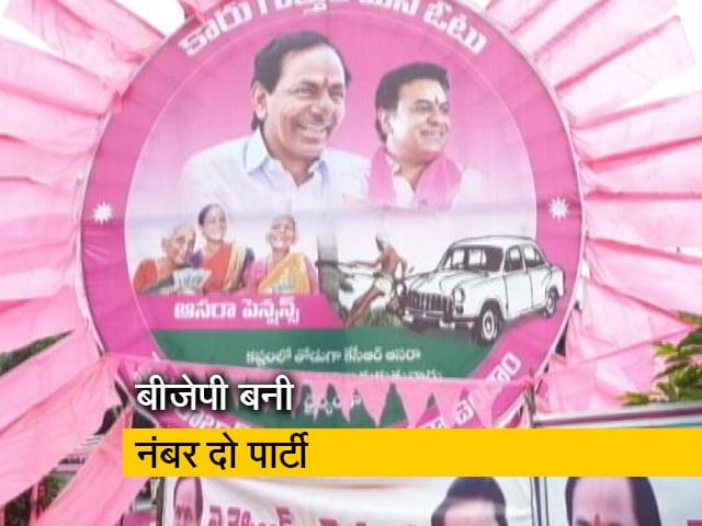 Videos : हैदराबाद नगर निकाय चुनाव में तेलंगाना राष्ट्र समिति सबसे बड़ी पार्टी के रूप में उभरी