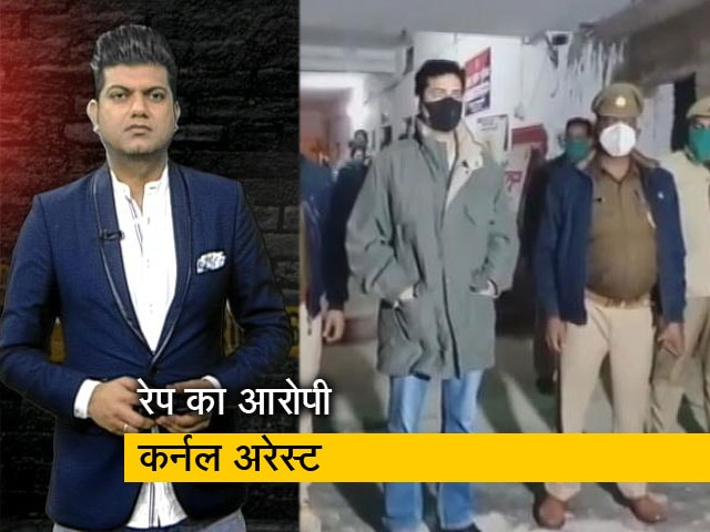 Videos : क्राइम रिपोर्ट इंडिया : दोस्त की पत्नी से रेप का आरोपी कर्नल गिरफ्तार