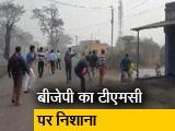 Video : बीजेपी की पश्चिम बंगाल रैली में फेंके गए बम