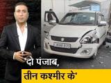 Video : दिल्ली पुलिस की स्पेशल सेल ने मुठभेड़ के बाद 5 आतंकियों को किया गिरफ्तार