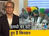 Video : रवीश कुमार का प्राइम टाइम: सरकार से किसानों की चौथे दौर की बातचीत भी बेनतीजा