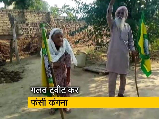 Video : पंजाब की दादी का कंगना रनौत को प्रस्ताव