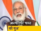 Video : PM मोदी ने ईस्टर्न डेडिकेटिड फ्रेट कोरिडोर का उद्घाटन किया
