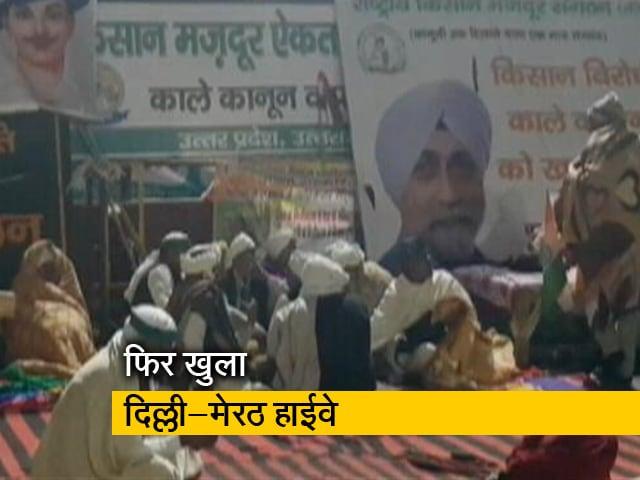 Videos : किसानों ने सरकार के आश्वासन के बाद दिल्ली से मेरठ जाने वाला हाईवे खोला