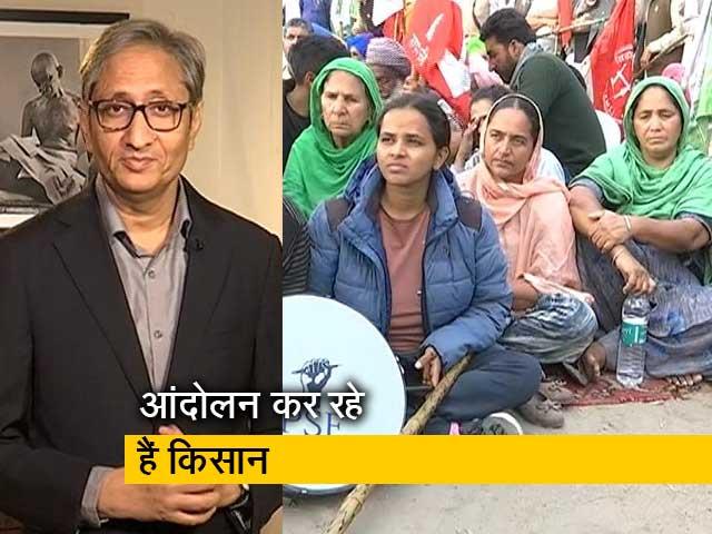 Videos : रवीश कुमार का प्राइम टाइम: किसकी राय पर सरकार ने बनाए ये तीन कृषि कानून ?