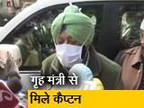 Video : गृह मंत्री से बातचीत में अपना विरोध दोहराया : कैप्टन अमरिंदर सिंह