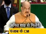Video : गृह मंत्री अमित शाह से मिलेंगे CM कैप्टन अमरिंदर सिंह