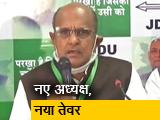 Video : विधायकों के BJP में शामिल होने पर JDU ने जताई नाराजगी, लव जिहाद पर भी अलग स्टैंड