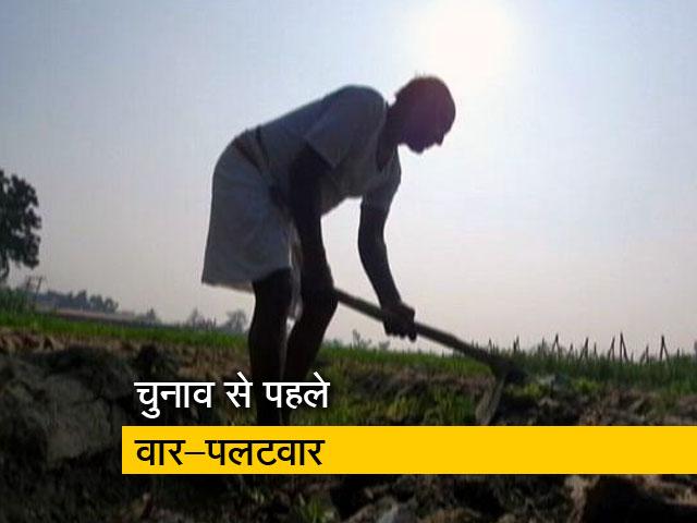 Video : 'किसान योजना' पर आमने-सामने केंद्र-बंगाल सरकार