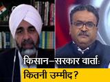 Video : पंजाब के वित्त मंत्री मनप्रीत बादल ने कहा - सरकार को बड़ा दिल दिखाने की ज़रूरत