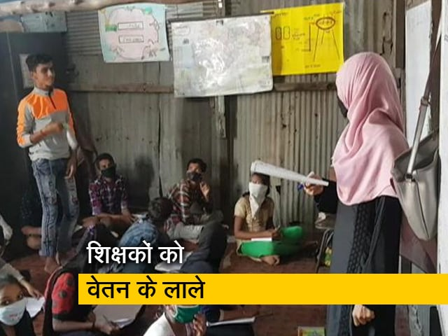 Videos : बिना वेतन पढ़ाने को मजबूर शिक्षक