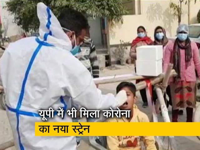 Videos : यूपी में कोरोना वायरस के नए स्ट्रेन के दो केस मिलने से हड़कंप मचा