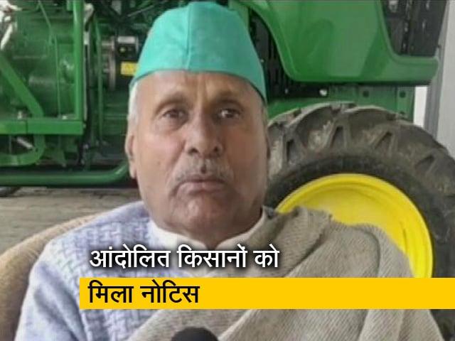 Videos : यूपी में किसानों को मिला लाखों रुपये का नोटिस