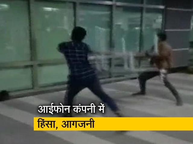 Video : रवीश कुमार का प्राइम टाइम : वेतन न मिलने पर आईफोन निर्माता कंपनी में तोड़फोड़