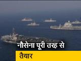 Video : चीन को लेकर सतर्क है नौसेना