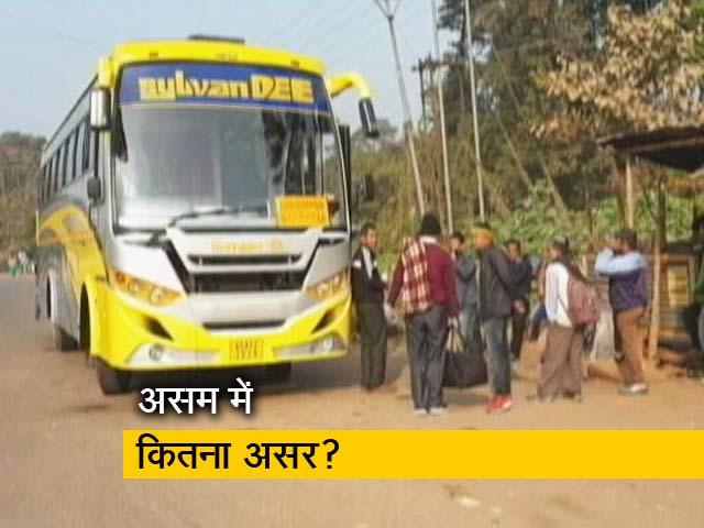 Videos : क्या असम में भी दिखा 'भारत बंद' का असर ?