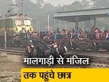 Video : बिहार में परीक्षा के बाद मालगाड़ी पर बैठ घर लौटने को मजबूर हुए छात्र