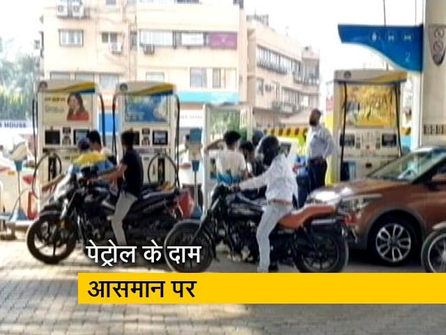Videos : मुंबई में पेट्रोल 90 रुपये के पार