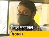 Video : सुशांत केस: NCB का छापा, अब तक की सबसे बड़ी कामयाबी का दावा