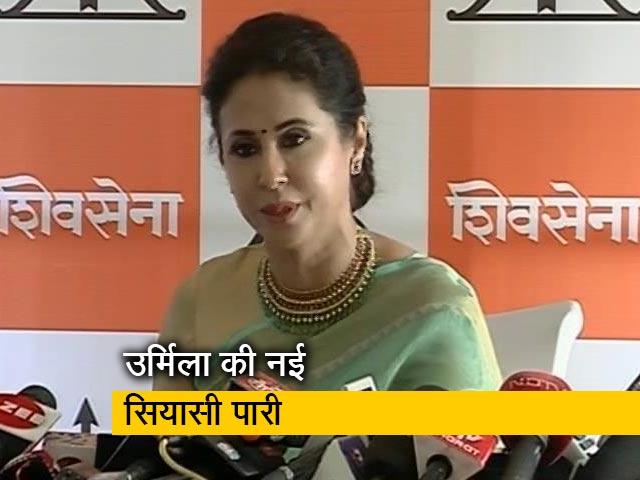 Videos : शिवसेना में शामिल हुईं बॉलीवुड अभिनेत्री उर्मिला मातोंडकर