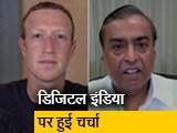 Video : मुकेश अंबानी और मार्क जकरबर्ग ने भारत पर व्हाट्सएप-JIO के प्रभाव को लेकर की चर्चा