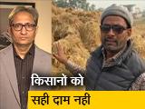 Video : रवीश कुमार का प्राइम टाइम: क्यों बिहार के किसानों की फसल नहीं खरीद रही सरकार?