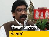 Videos : किसानों के समर्थन में झारखंड के CM हेमंत सोरेन