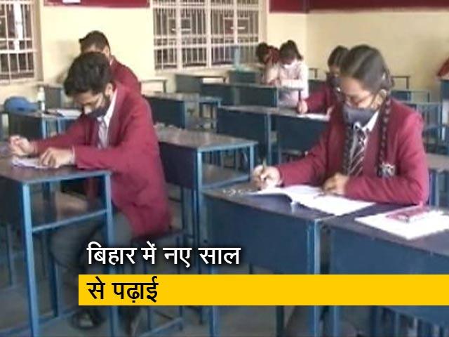 Videos : बिहार में 4 जनवरी से खुलेंगे स्कूल, 50 फीसदी से ज्यादा हाजिरी नहीं होगी