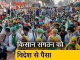 Videos : देश-प्रदेश : किसान संगठन को विदेश से फंड लेने पर दी गई चेतावनी